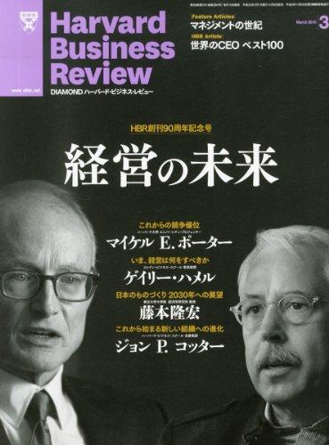 Harvard Business Review (ハーバード・ビジネス・レビュー) 2013年 03月号 [雑誌]の詳細を見る