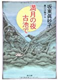 満月の夜 古池で (角川文庫)