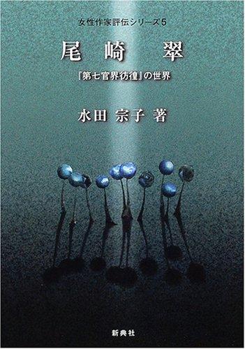 尾崎翠―『第七官界彷徨』の世界 ―(女性作家評伝シリーズ 5)の詳細を見る