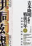 吉本隆明が語る戦後55年〈3〉共同幻想・民俗・前古代