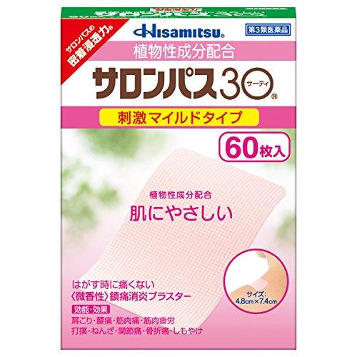 【第3類医薬品】サロンパス30 60枚