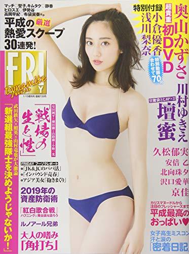 FRIDAYダイナマイト 2019年 1/15 号 [雑誌]: FRIDAY 増刊