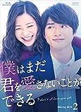 僕はまだ君を愛さないことができる Blu-ray BOX2[Blu-ray/ブルーレイ]