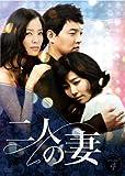 二人の妻 DVD-BOX 4[DVD]