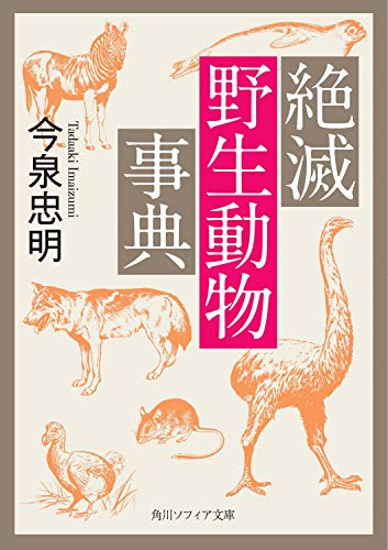 絶滅野生動物事典 (角川ソフィア文庫)