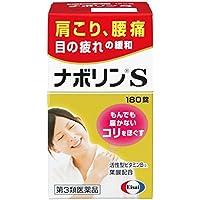 【第3類医薬品】ナボリンS 180錠 ※セルフメディケーション税制対象商品