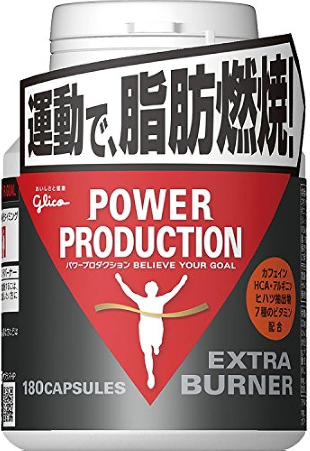 恥舌食器棚グリコ パワープロダクション エキストラ バーナー サプリメント 180粒【使用目安 約30日分】