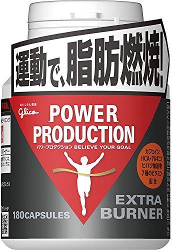 グリコ パワープロダクション エキストラ バーナー 運動燃焼系サプリメント 180粒