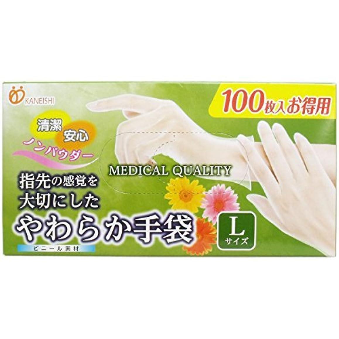 番号置き場やわらか手袋 ビニール素材 Lサイズ 100枚入x7
