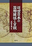 近世日本の国際関係と言説