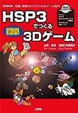 HSP3でつくる簡単3Dゲーム―知識、経験ゼロではじめるゲーム制作 (I・O BOOKS)
