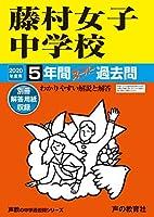 63藤村女子中学校 2020年度用 5年間スーパー過去問 (声教の中学過去問シリーズ)