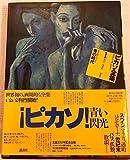 ピカソ全集〈1〉青の時代 (1981年)