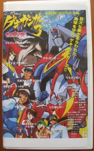 ゲキガンガー3~熱血大決戦!!~ [VHS]