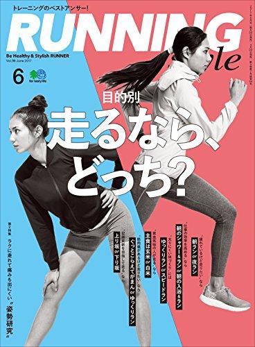 Running Style(ランニング・スタイル) 2017年6月号 Vol.99[雑誌]
