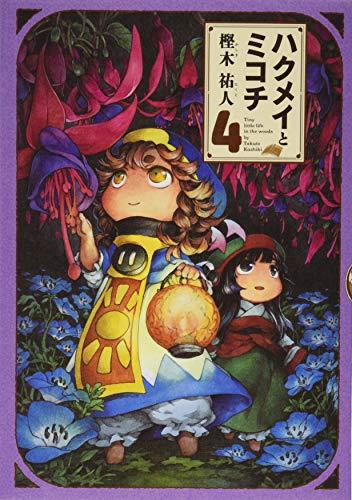 ハクメイとミコチ 4巻 (ビームコミックス)の詳細を見る