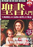 聖書入門 (TJMOOK ふくろうBOOKS)