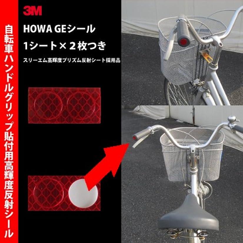 南極コークス馬鹿自転車ハンドル用高輝度反射シール HOWA GEシール