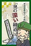 平成芭蕉のテーマ旅「奥の深い細道」