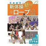 手具操作で魅せる! 新体操 ロープ レベルアップBOOK (コツがわかる本!)