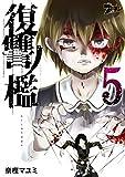復讐ノ檻 5 (ズズズキュン!)