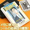 島耕作 コメントを入れられる コミックメモシリーズ(取締役島耕作)48900501