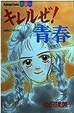 キレルぜ青春 / 池沢 理美 のシリーズ情報を見る