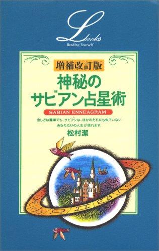 増補改訂版・神秘のサビアン占星 (エルブックスシリーズ)
