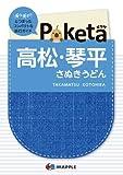 Poketa 高松・琴平 さぬきうどん (旅行ガイド)