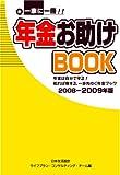 一家に一冊!!年金お助けBOOK 2008-2009年版—年金は自分で守る!知れば得する、一歩先ゆく年金ブック (2008)
