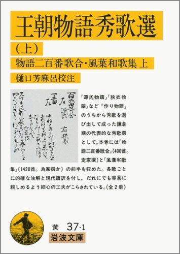 王朝物語秀歌選 (上) (岩波文庫)の詳細を見る