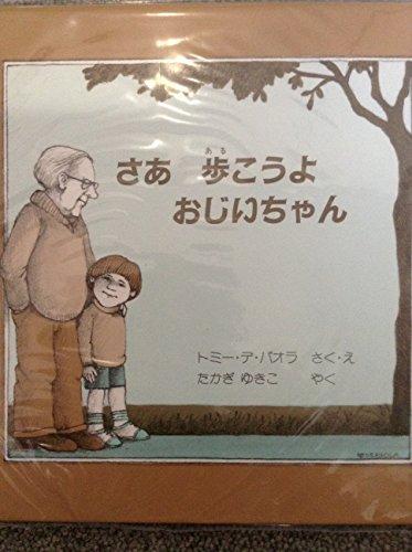 さあ歩こうよおじいちゃんの詳細を見る