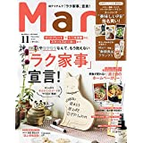 Mart(マート) 2021年 11 月号 [雑誌]