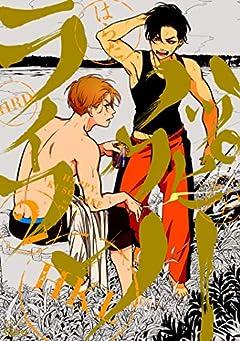 ハッピークソライフ 【電子限定特典付き】 (2) (バンブーコミックス Qpaコレクション)