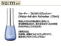 [SU:M37]Water-full skin Refresher 170m 単品