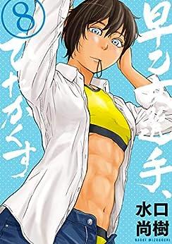 早乙女選手、ひたかくす 第01-07巻 [Saotome Senshu Hitakakusu vol 01-07]