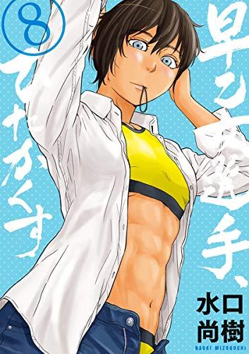 [水口尚樹]の早乙女選手、ひたかくす(8) (ビッグコミックス)