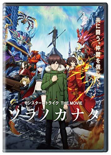 モンスターストライク THE MOVIE ソラノカナタ [DVD]