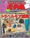 BE-PAL(ビ-パル) 2019年 12 月号 [雑誌] 画像