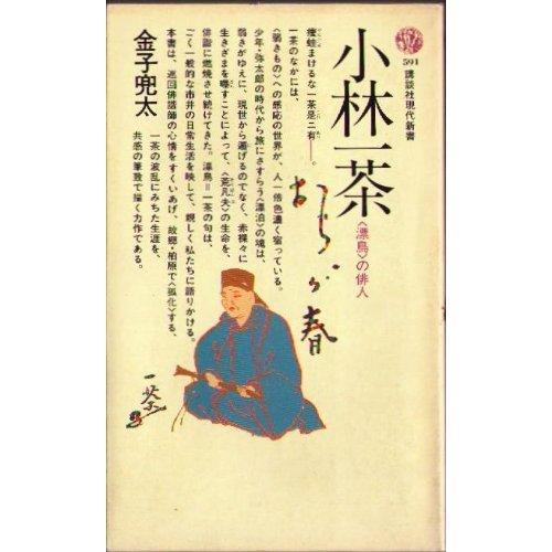 小林一茶―<漂鳥>の俳人 (講談社現代新書)