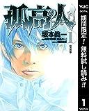 孤高の人【期間限定無料】 1 (ヤングジャンプコミックスDIGITAL)