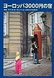 ヨーロッパ3000円の宿—ヨーロッパ・ユースホステルガイド 中東・アフリカ