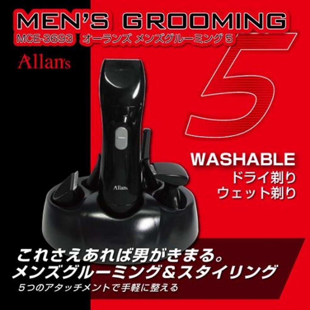 ロープバタフライ規範メンズグルーミング5 (スタイリングセット) MCE-3693