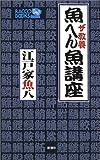 ザ教養 魚へん魚講座 (ラッコブックス)