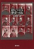 「時代を「写した」男 ナダール 〔1820-1910〕」販売ページヘ