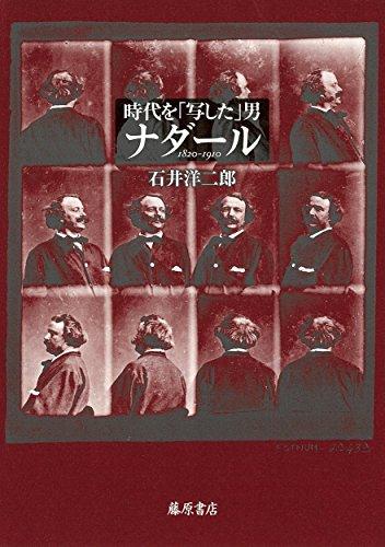 時代を「写した」男 ナダール 〔1820-1910〕 / 石井 洋二郎
