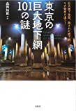 「東京の巨大地下網 101の謎」販売ページヘ