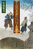 殺された道案内―八州廻り桑山十兵衛 (文春文庫)