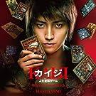 映画「カイジ 人生逆転ゲーム」 オリジナル・サウンドトラック