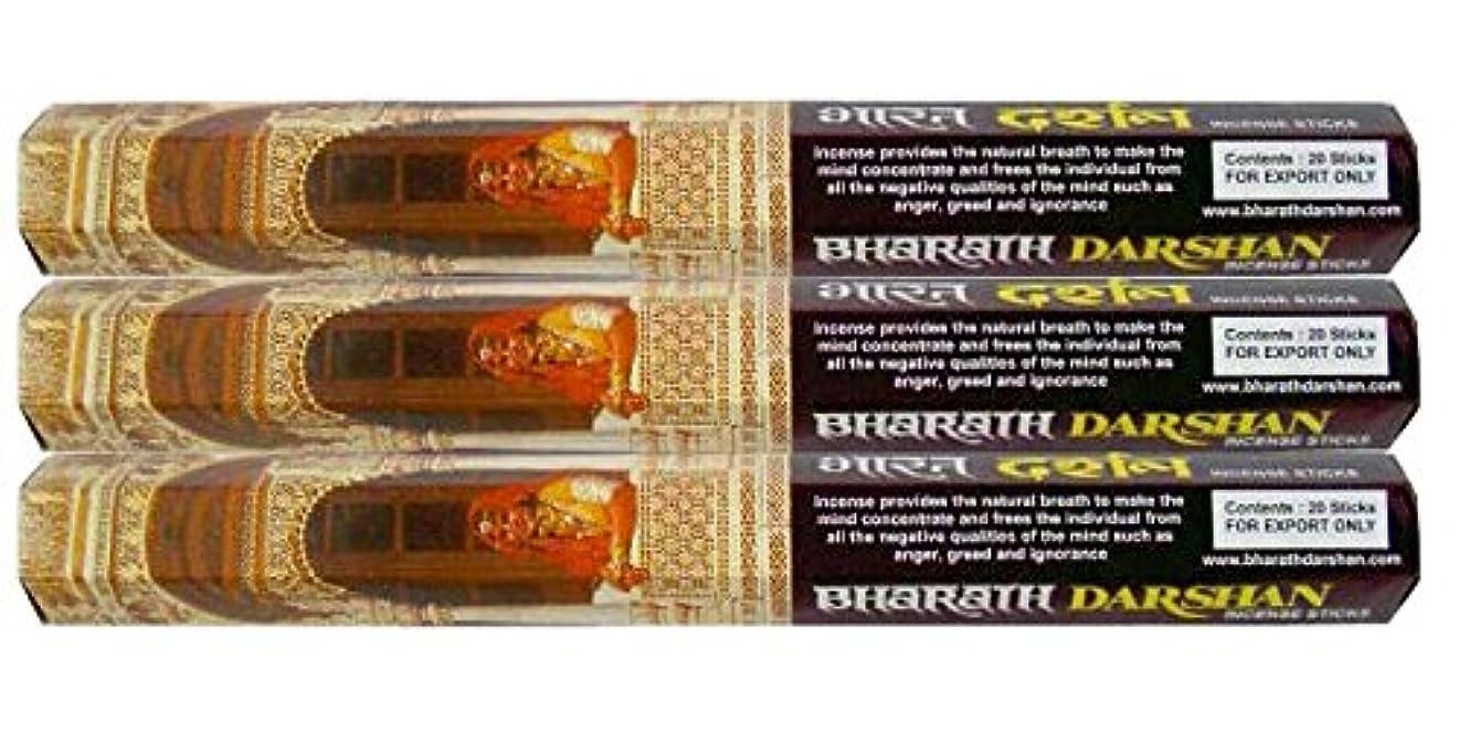 精緻化貪欲危険にさらされているバーラトダルシャン 3個セット